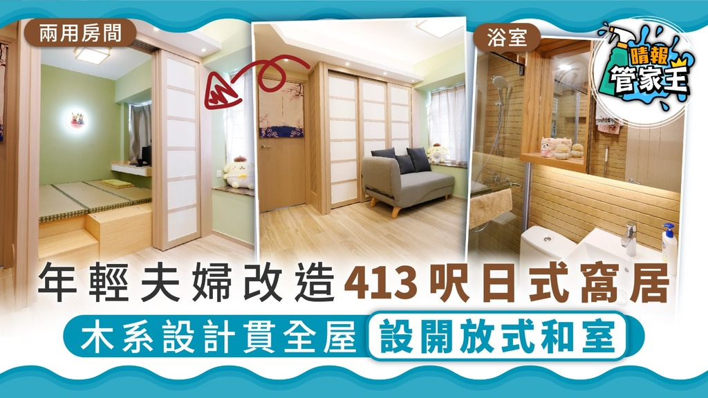 【和風設計】年輕夫婦改造413呎日式窩居 木系設計貫全屋設開放式和室