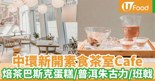【中環素食】中環新開素食茶室Cafe茶研 焙茶巴斯克芝士蛋糕/普洱朱古力/紅菜頭班戟