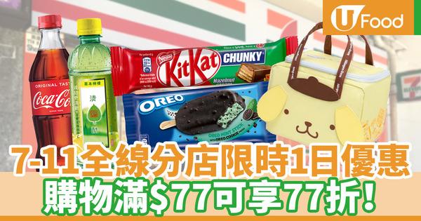 【7-11優惠】7-Eleven限時一日全線77折 yuu會員積分換精選貨品