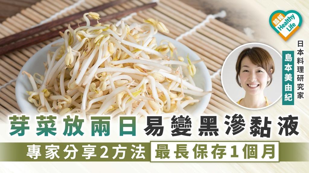 【延長保鮮期】芽菜放兩日易變黑易滲黏液 專家分享2方法最長保存1個月