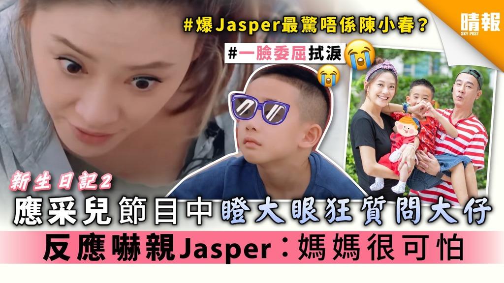 【新生日記2】應采兒節目中瞪大眼狂質問大仔 反應嚇親Jasper:媽媽很可怕