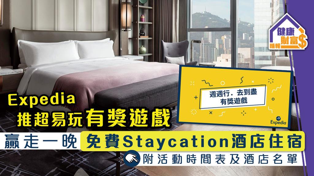 【機會嚟喇】Expedia推超易玩有獎遊戲 贏走一晚免費Staycation酒店住宿(附活動時間表及酒店名單)