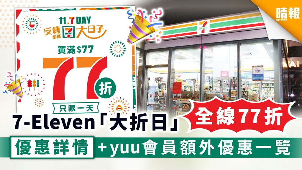 【快閃優惠】7-Eleven 「大折日」全線 77 折 優惠詳情+yuu會員額外優惠一覽