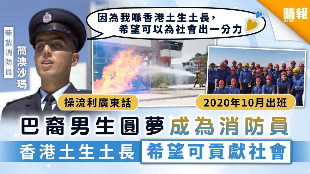【救急扶危.有片】巴裔男圓夢成為消防員 香港土生土長希望可貢獻社會