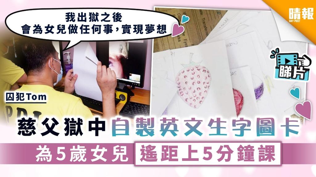 【鐵窗無阻父愛】慈父獄中自製英文生字圖卡 為5歲女兒遙距上5分鐘課