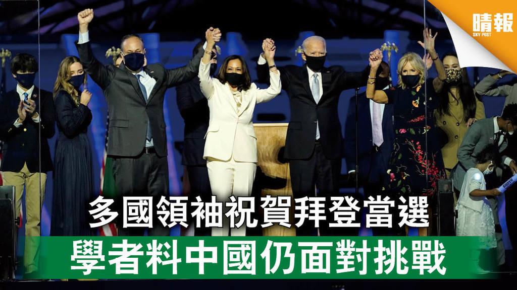 【美國大選】多國領袖祝賀拜登當選 學者料中國仍面對挑戰