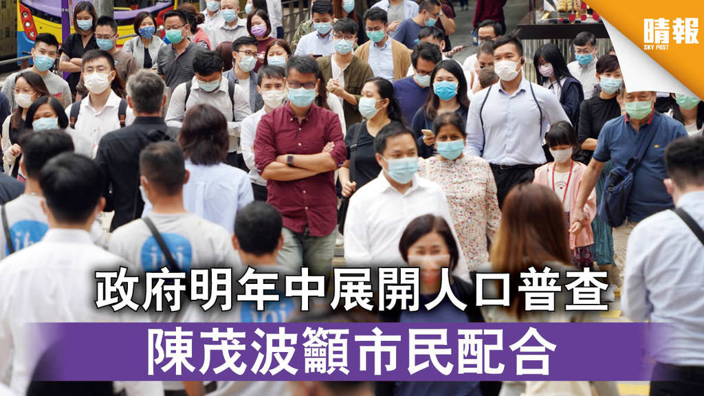 【人口普查】政府明年中展開人口普查 陳茂波籲市民配合