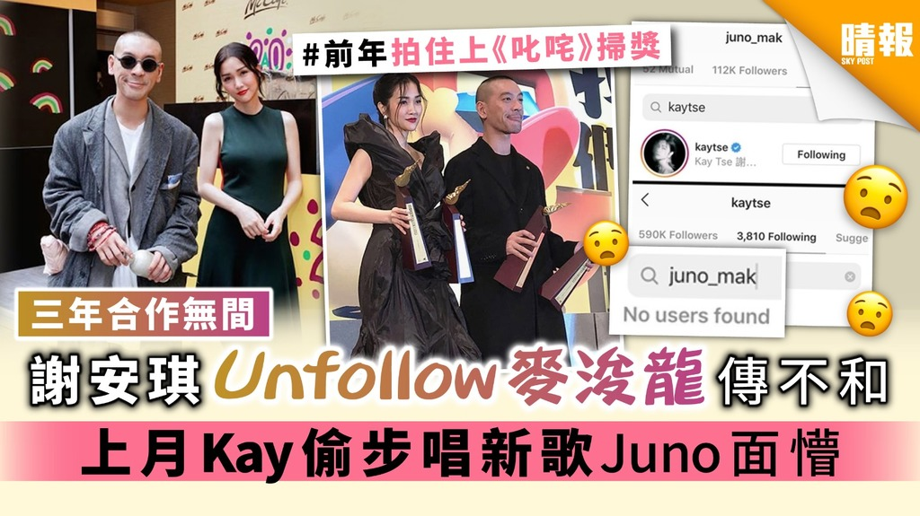 【三年合作無間】謝安琪Unfollow麥浚龍傳不和 上月Kay偷步唱新歌Juno面懵