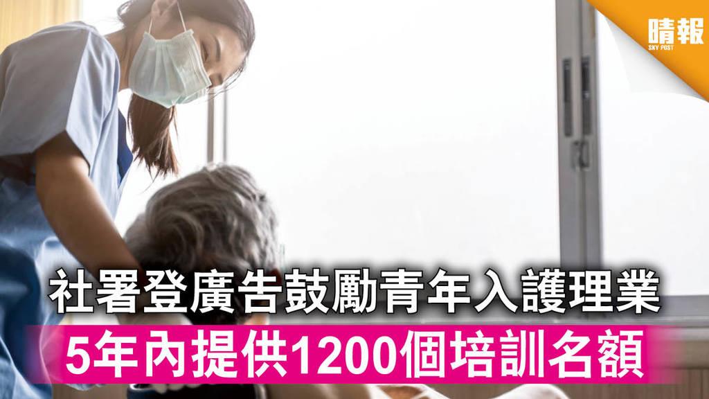 【就業市場】社署登廣告鼓勵青年入護理業 5年內提供1200個培訓名額