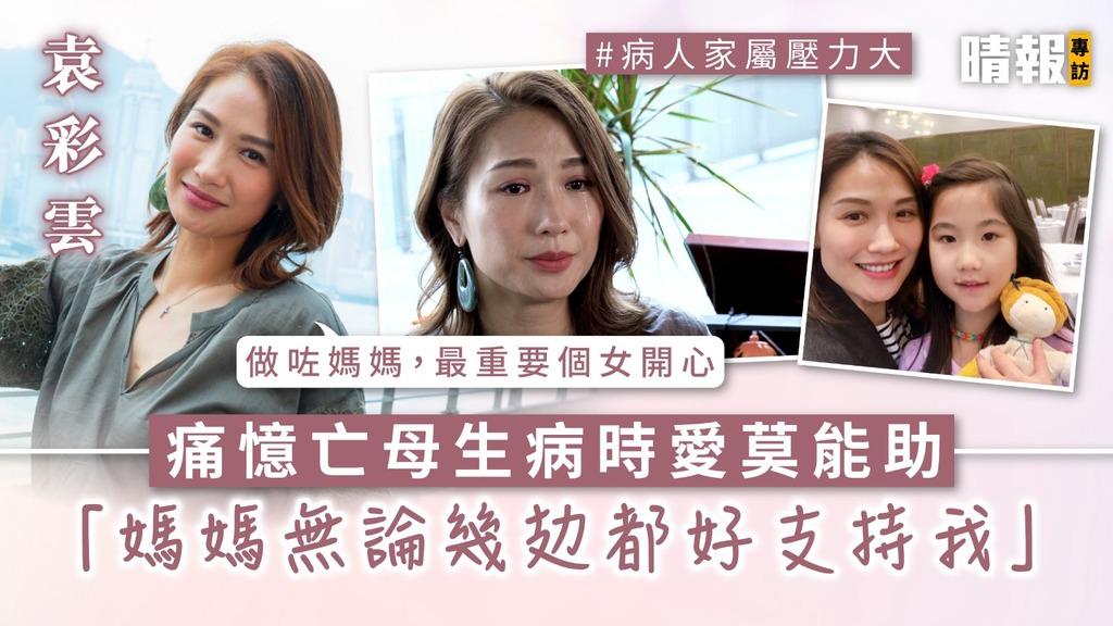 袁彩雲痛憶亡母生病時愛莫能助 「媽媽無論幾攰都好支持我」