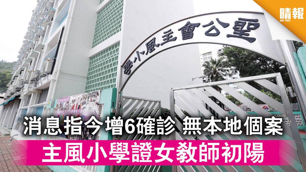 【新冠肺炎】消息指今增6確診 無本地個案 主風小學證女教師初陽