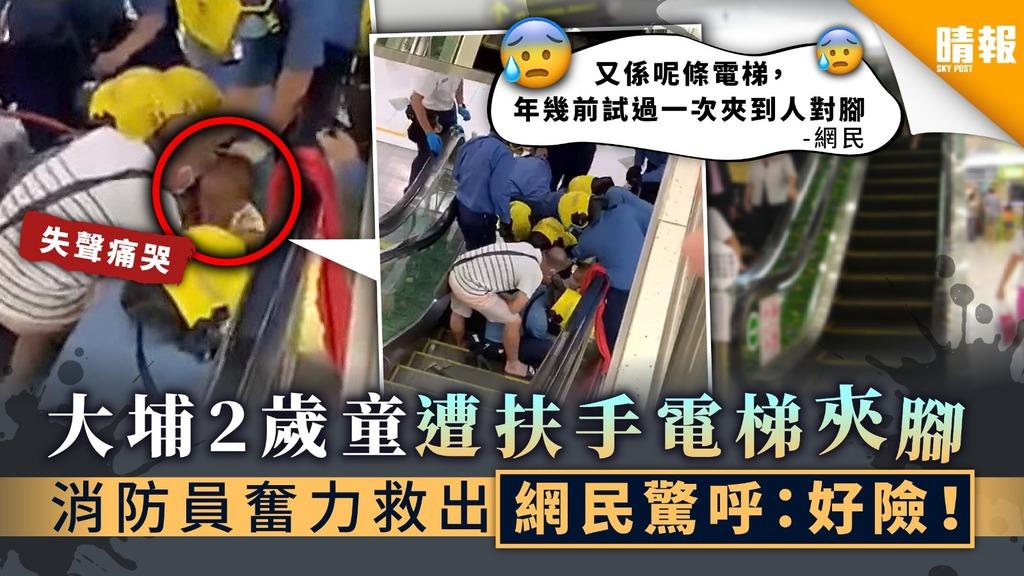 【家長小心】大埔2歲童遭扶手電梯夾腳 消防員奮力救出 網民驚呼:好險!