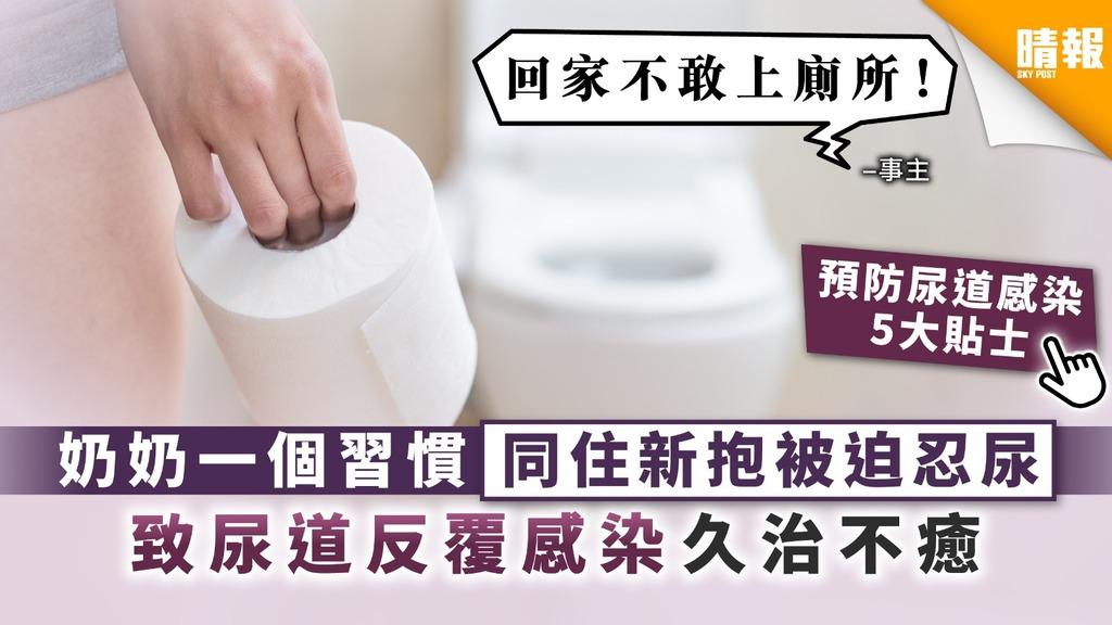 【忍尿成疾】奶奶一個習慣同住新抱被迫忍尿 致尿道反覆感染久治不癒