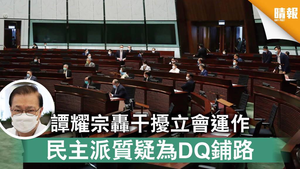 【DQ議員】譚耀宗轟干擾立會運作 民主派質疑為DQ鋪路