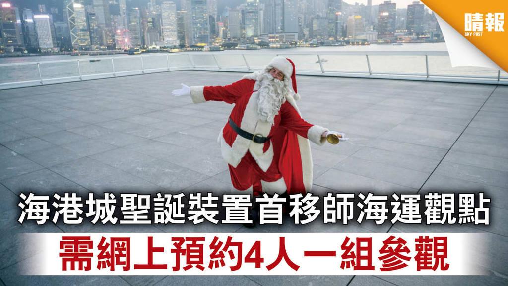 【聖誕節】海港城聖誕裝置首移師海運觀點 需網上預約4人一組參觀