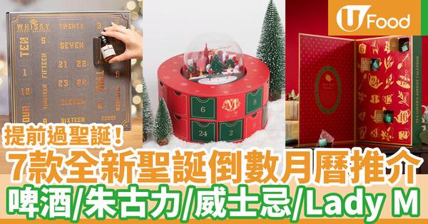 【聖誕日曆2020】2020香港美食聖誕倒數月曆推介 啤酒/朱古力/Lady M/威士忌