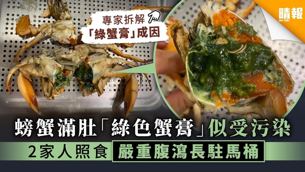 【食用安全】螃蟹滿肚「綠色蟹膏」似受污染 2家人照食嚴重腹瀉長駐馬桶【專家拆解】