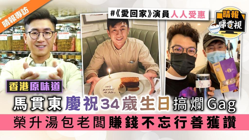 《香港原味道》馬貫東慶祝34歲生日搞爛Gag 榮升湯包老闆賺錢不忘行善獲讚