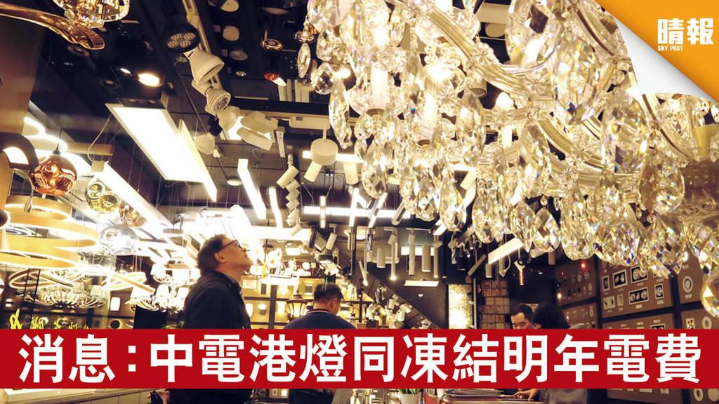 【電費檢討】消息:中電港燈同凍結明年電費