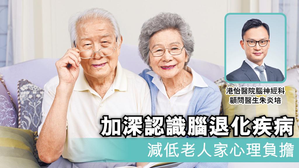 「加深認識腦退化疾病 減低老人家心理負擔」
