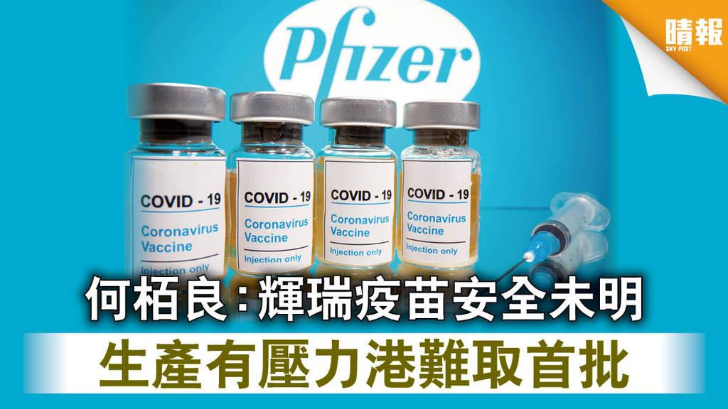 【新冠肺炎】何栢良:輝瑞疫苗安全未明 生產有壓力港難取首批