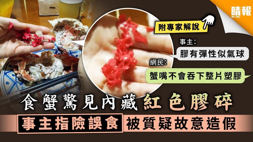 【食用安全】食蟹驚見內藏紅色膠碎 事主指險誤食被質疑故意造假【附專家解說】