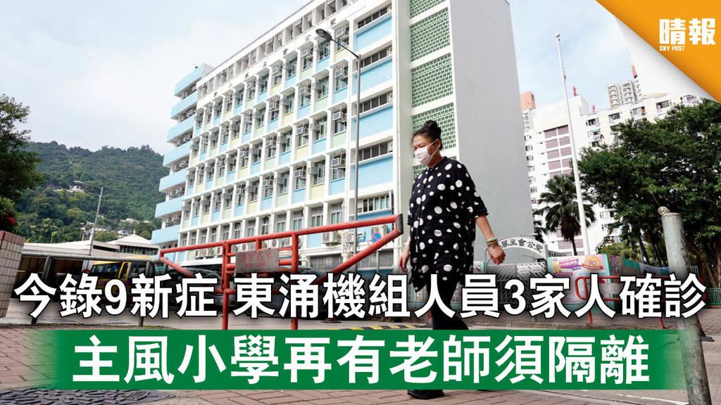 【新冠肺炎】今錄9新症 東涌機組人員3家人確診 主風小學再有老師須隔離