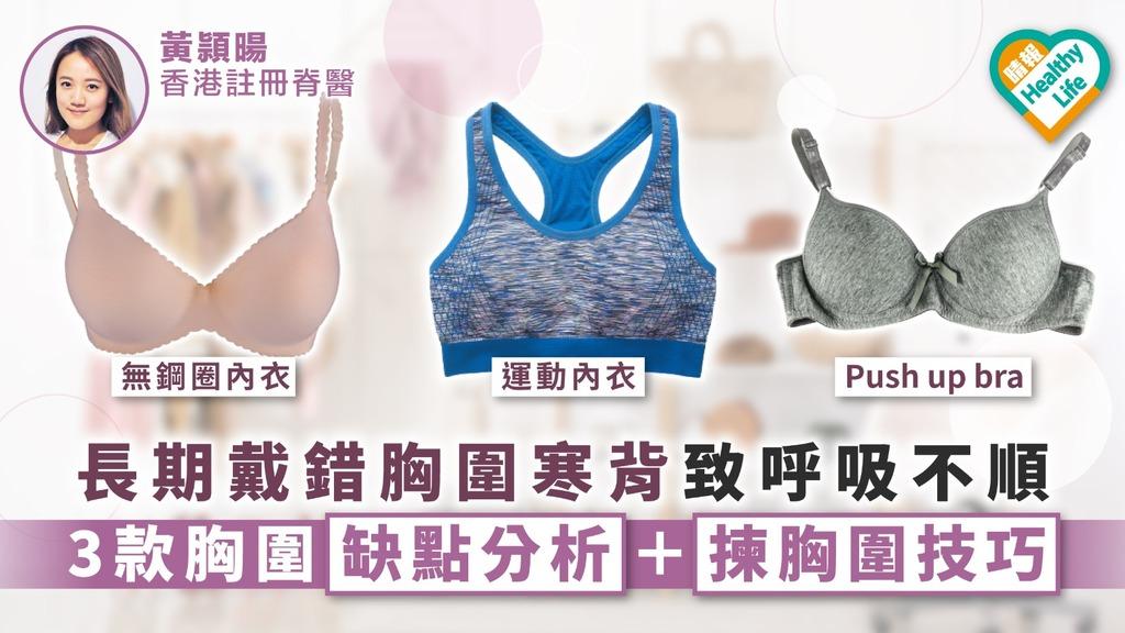 【買Bra】長期戴錯胸圍寒背致呼吸不順 3款胸圍缺點分析+揀胸圍技巧