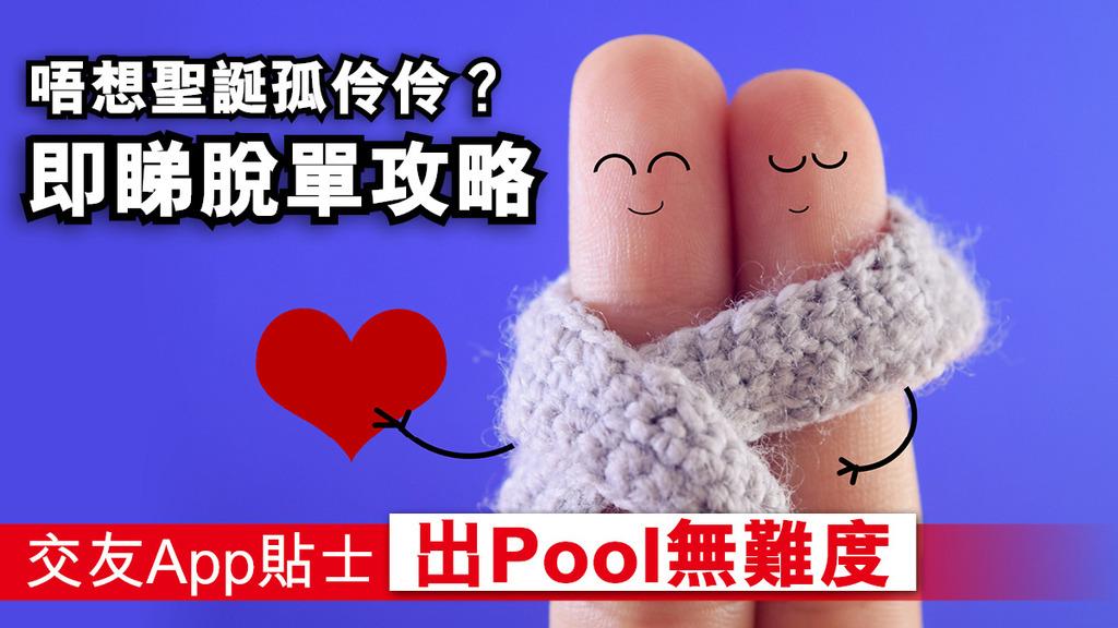 「唔想聖誕孤伶伶?即睇脫單攻略 交友App貼士 出Pool無難度」