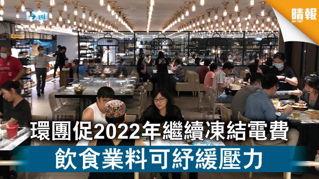 【電費檢討】環團促2022年繼續凍結電費 飲食業料可紓緩壓力