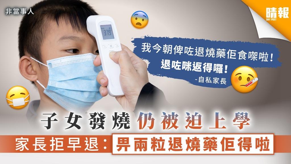 【自私家長】子女發燒仍被迫上學 家長拒早退:畀兩粒退燒藥佢得啦