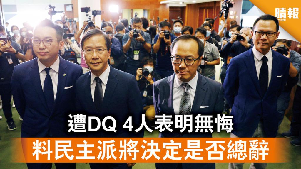 【DQ議員】遭DQ 4人表明無悔 料民主派將決定是否總辭