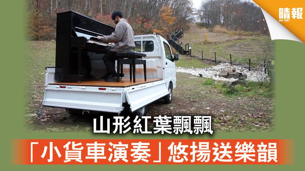 【日韓記事】山形紅葉飄飄 「小貨車演奏」悠揚送樂韻