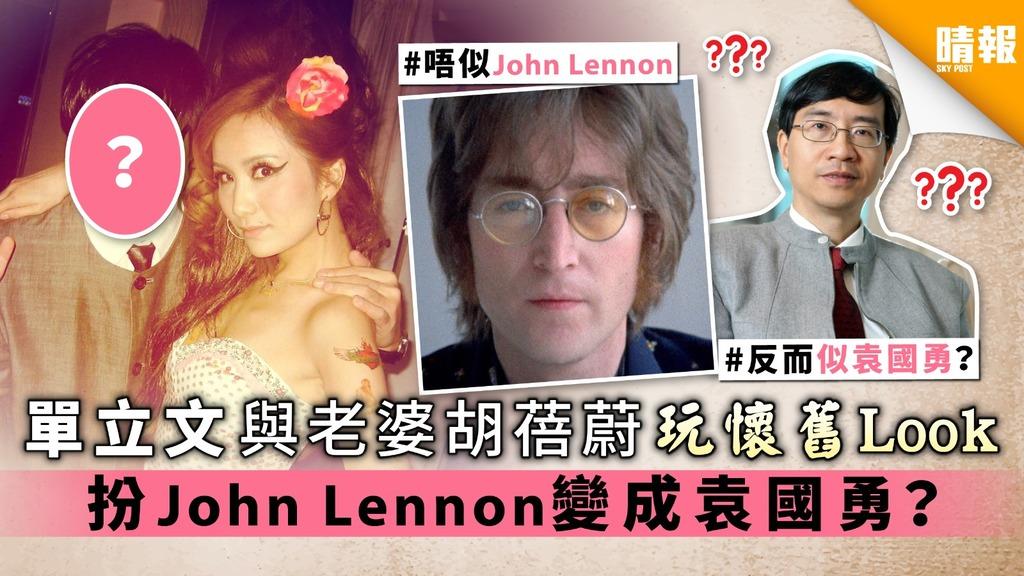 單立文與老婆胡蓓蔚玩懷舊Look 扮John Lennon變成袁國勇?