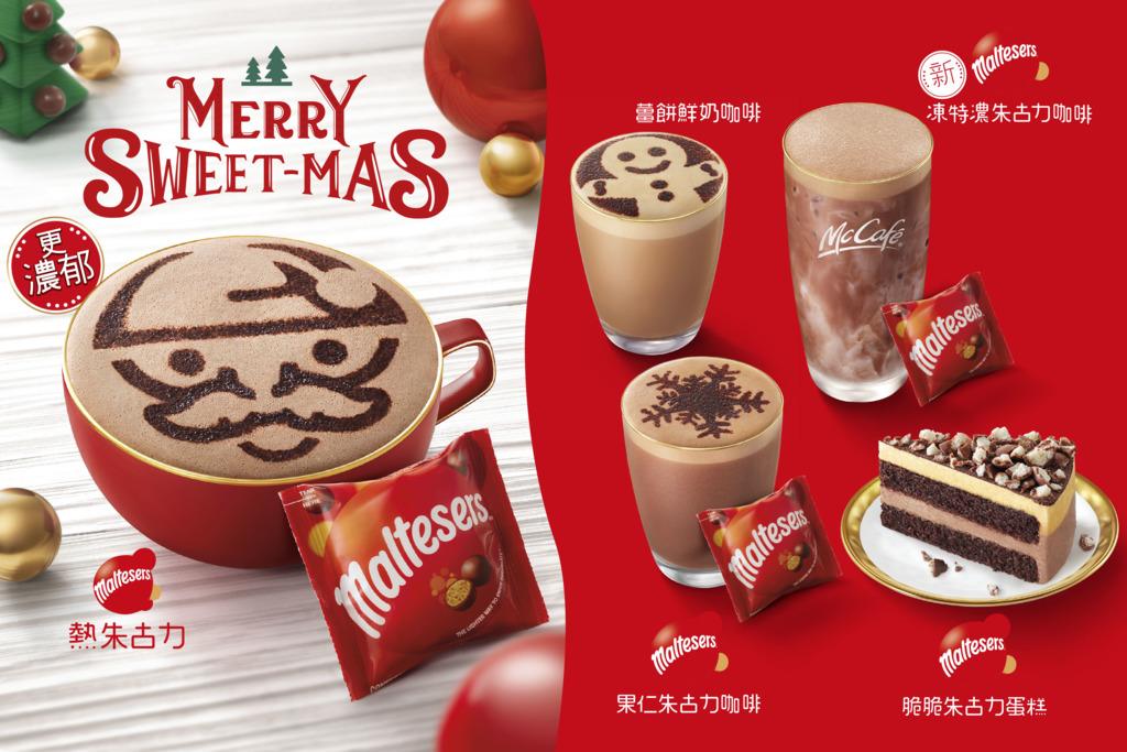 【麥當勞優惠】麥當勞McCafé再度聯乘麥提莎!全新「麥提莎凍特濃朱古力咖啡」登場