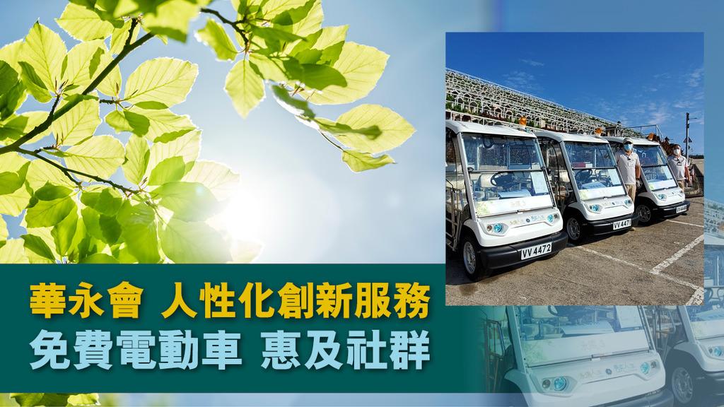 「華永會 人性化創新服務 免費電動車 惠及社群」
