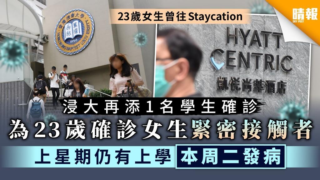 【Staycation】浸大再添1名學生確診 為23歲確診女生緊密接觸者本周二發病