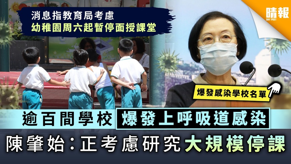 【幼稚園停課】逾百間學校爆發上呼吸道感染 陳肇始:正考慮研究大規模停課