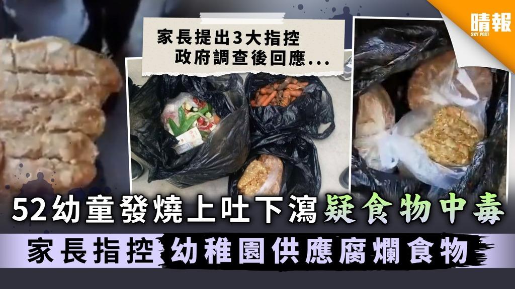【食物中毒】52幼童發燒上吐下瀉疑食物中毒 家長指控幼稚園供應腐爛食物