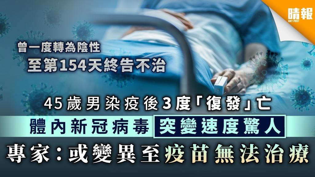 【新冠肺炎】45歲男染疫3度「復發」亡 體內新冠病毒突變速度驚人 專家:或變異至疫苗無法治療