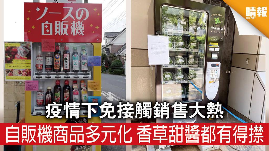 【日韓記事】疫情下免接觸銷售大熱 自販機商品多元化 香草甜醬都有得㩒