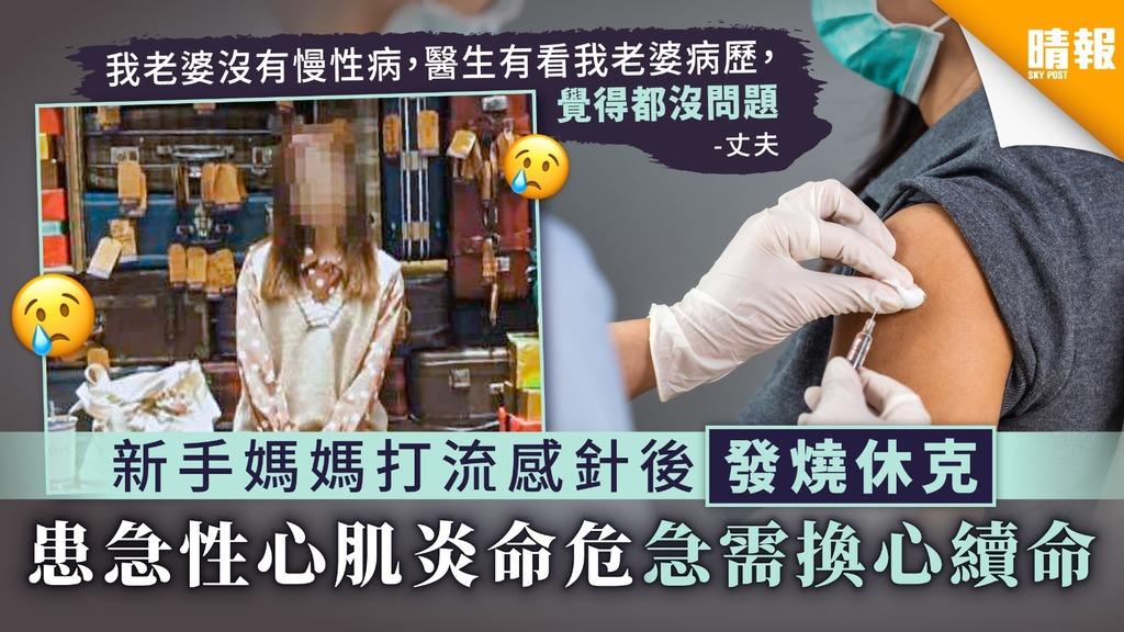 【流感疫苗】新手媽媽打流感針後發燒休克 患急性心肌炎命危急需換心續命
