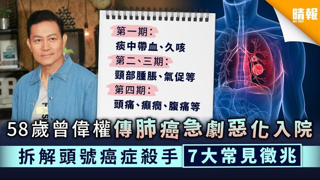 【無聲殺手】58歲曾偉權傳肺癌急劇惡化入院 拆解頭號癌症殺手7大常見徵兆
