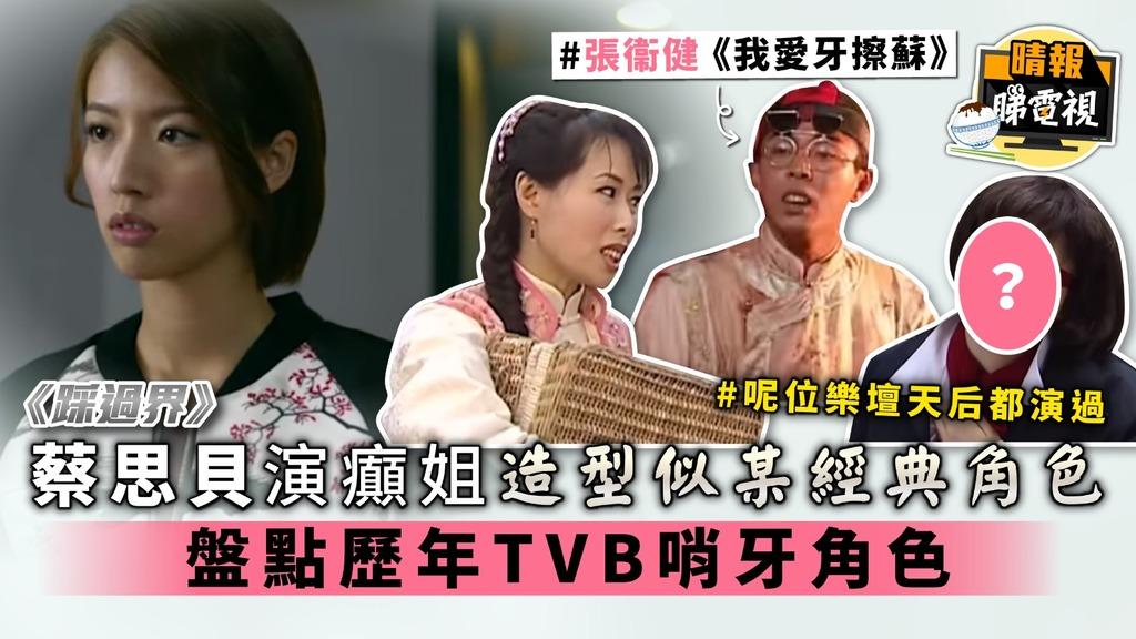 【踩過界】蔡思貝演癲姐造型似某經典角色 盤點歷年TVB哨牙角色