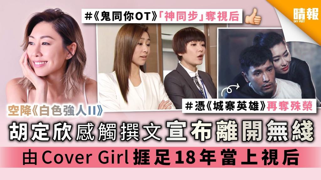 【空降《白色強人II》】胡定欣感觸撰文宣布離開無綫 由Cover Girl捱足18年當上視后