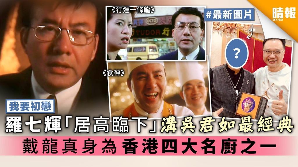 【周星馳電影】羅七輝「居高臨下」溝吳君如最經典 戴龍真身為香港四大名廚之一