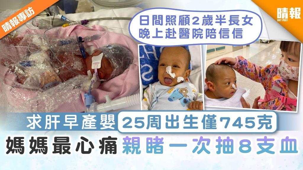 【生命鬥士】求肝早產嬰信信25周出生僅745克 媽媽最心痛親睹一次抽8支血