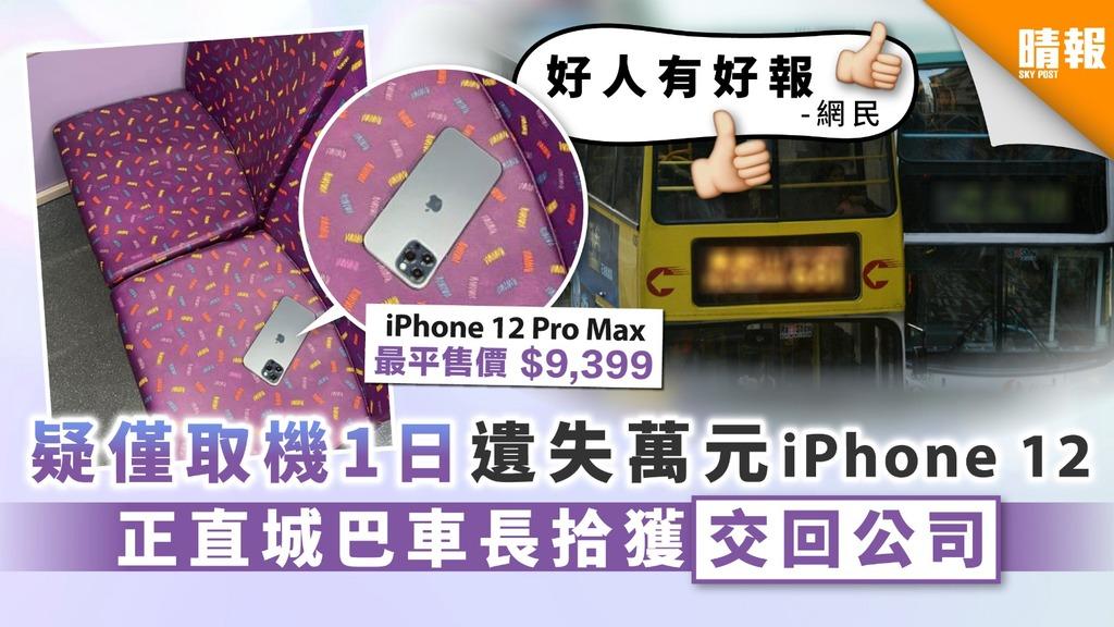 【路不拾遺】疑僅取機1日遺失萬元iPhone 12 正直城巴車長拾獲交回公司