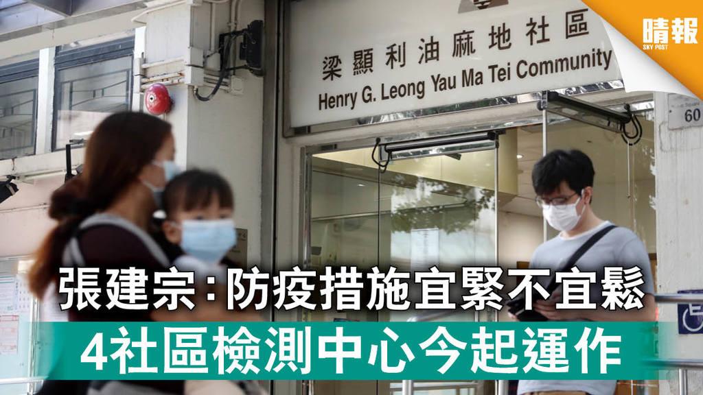 【新冠肺炎】張建宗:防疫措施宜緊不宜鬆 4社區檢測中心今起運作