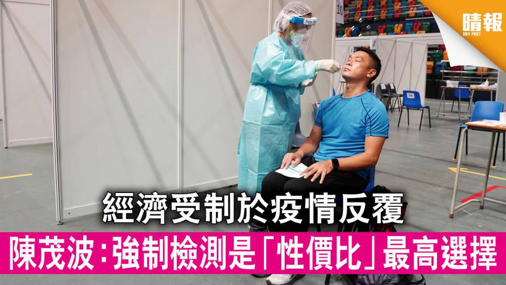 【新冠肺炎】經濟受制於疫情反覆 陳茂波:強制檢測是「性價比」最高選擇